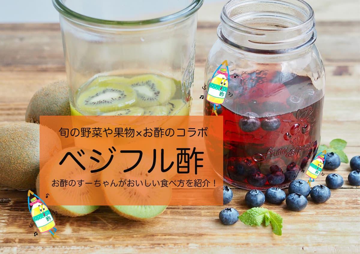 イメージ写真_ベジフル酢_初夏のフルーツ酢