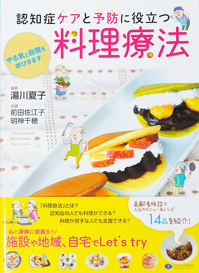 湯川夏子著書_認知症ケアと予防に役立つ料理療法
