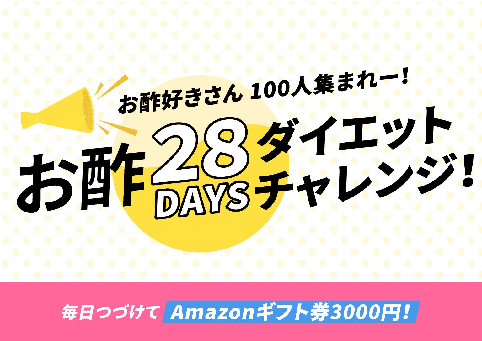 イメージイラスト_お酢でダイエットチャレンジ!