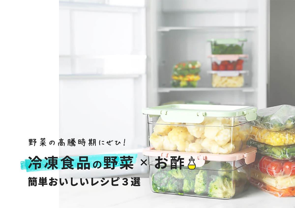 イメージ写真_冷凍食品の野菜×お酢_簡単おいしいレシピ3選