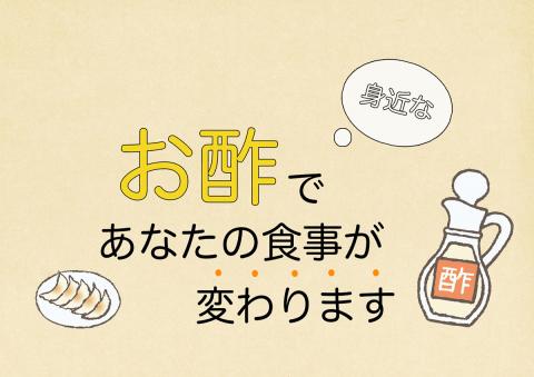 イメージイラスト_冊子_お酢であなたの食事が変わります