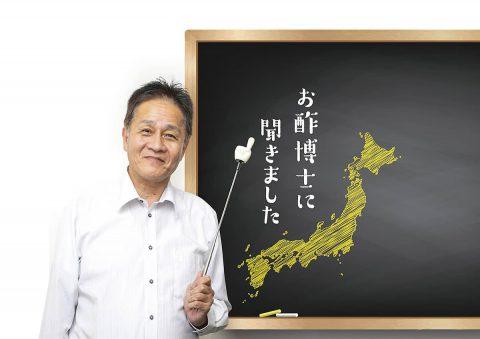 イメージ写真_お酢博士に聞きました!お酢が通った道の名は…?