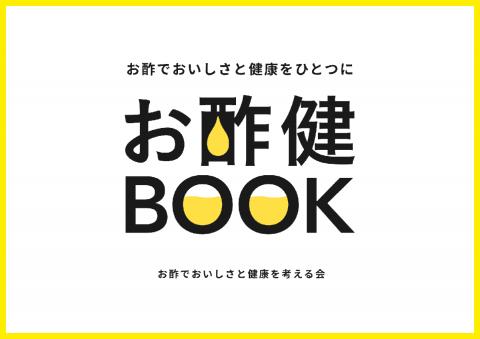 イメージイラスト_ファクトブック_お酢健BOOK_2020年発行
