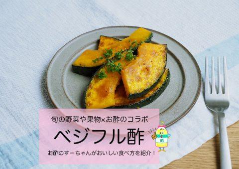 イメージ写真_ベジフル酢_かぼちゃのアグロドルチェ
