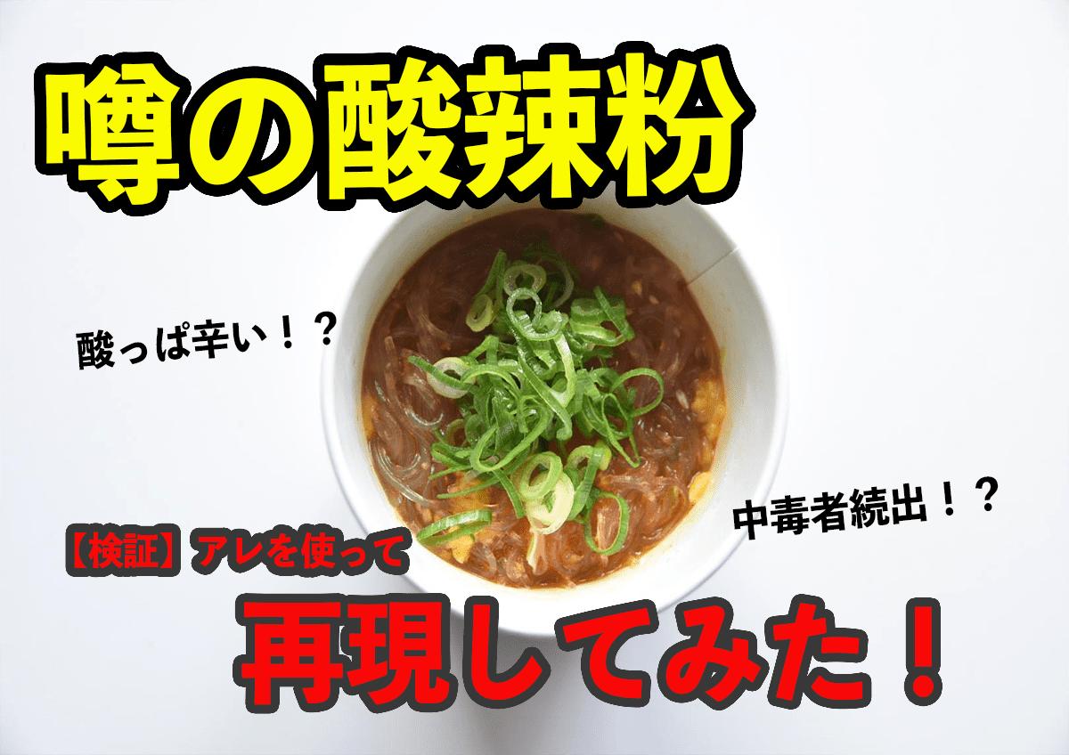 イメージ画像_検証_春雨スープで酸辣粉風