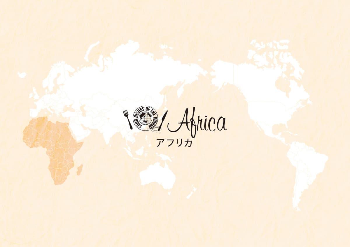 イメージ画像_世界のうまずっぱい料理_アフリカ編