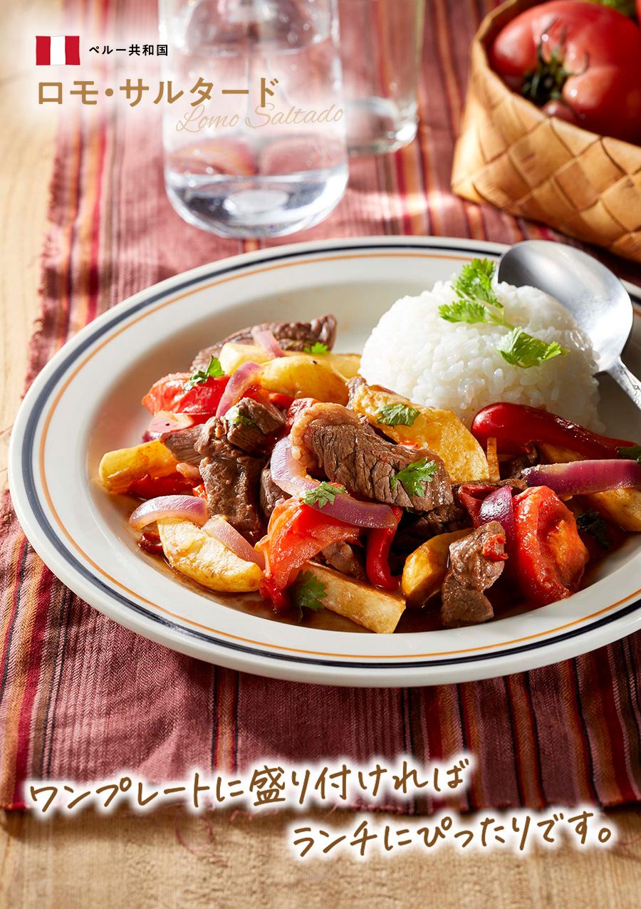 料理写真_ロモ・サルタード_横から撮った写真