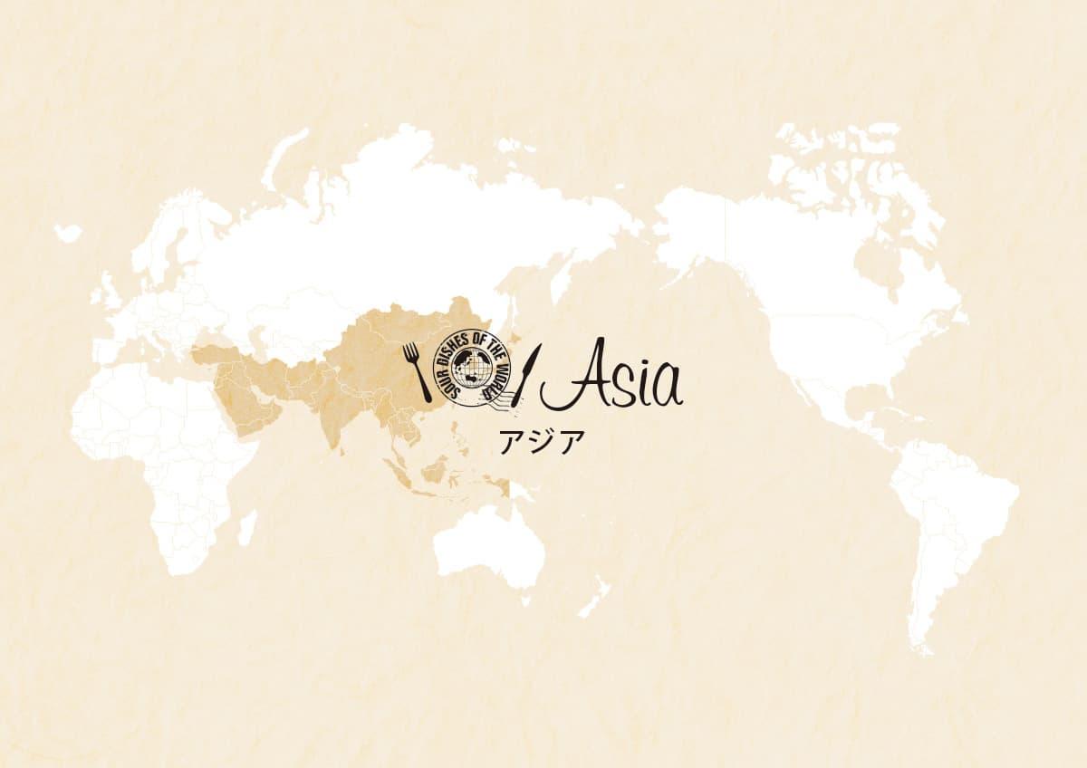 イメージ画像_世界のうまずっぱい料理_アジア編