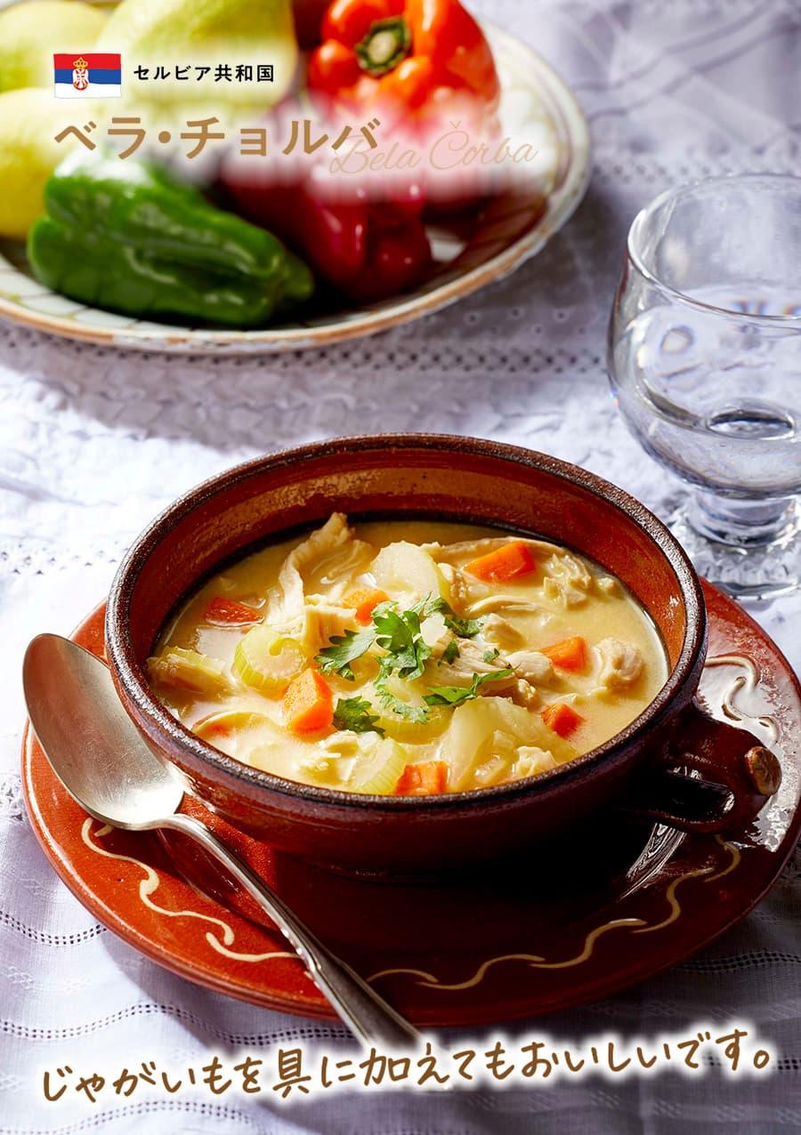 料理写真_ベラチョルバ_横から撮った写真