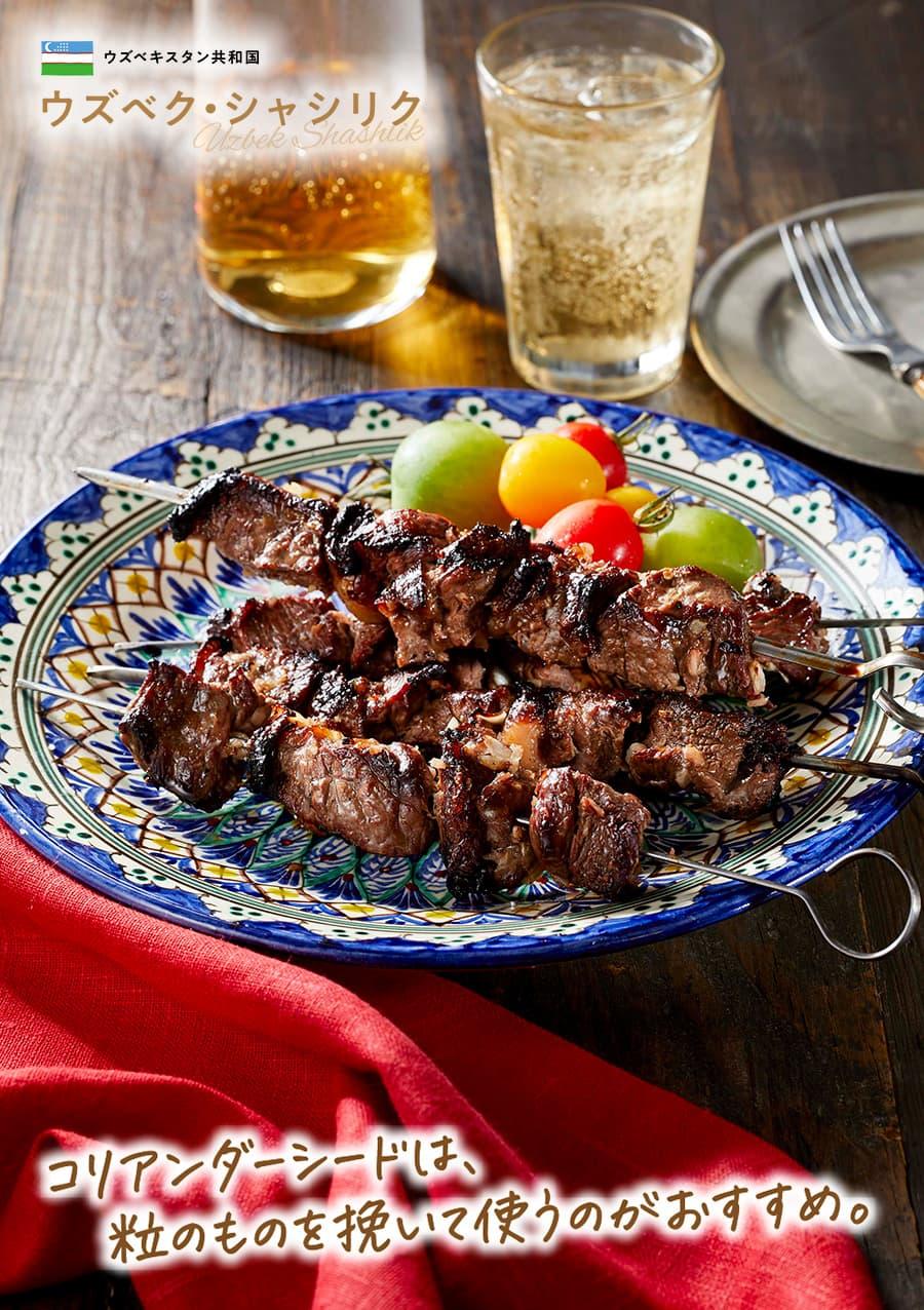 料理写真_ウズベグシャシリク_横から撮った写真