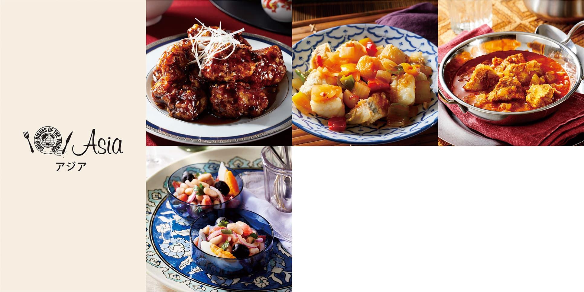 イメージ画像_世界のうまずっぱい料理_大陸の料理一覧_アジア編