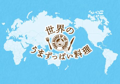 イメージ画像_世界のうまずっぱい料理_大陸の料理一覧_トップ