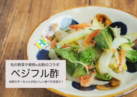イメージ写真_ベジフル酢_セロリとさくらえびの酢炒め