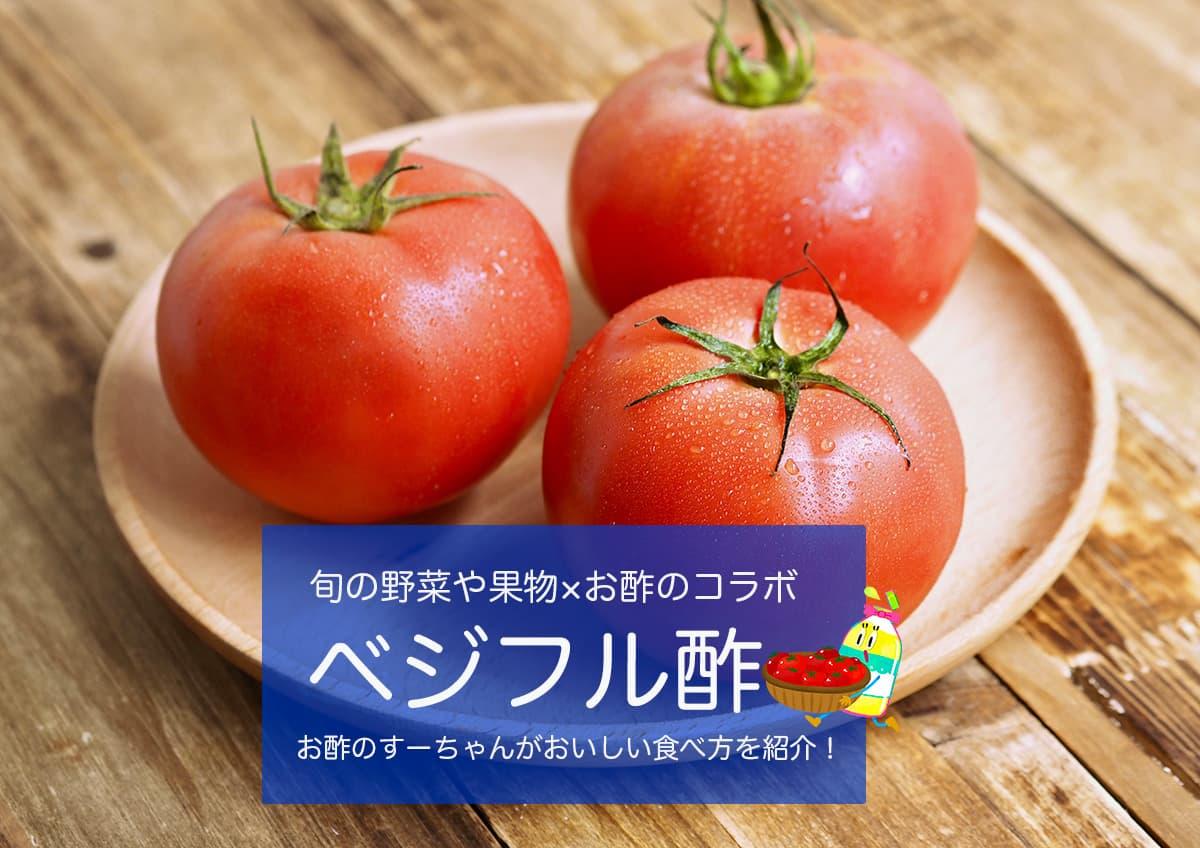 イメージ写真_ベジフル酢_トマト