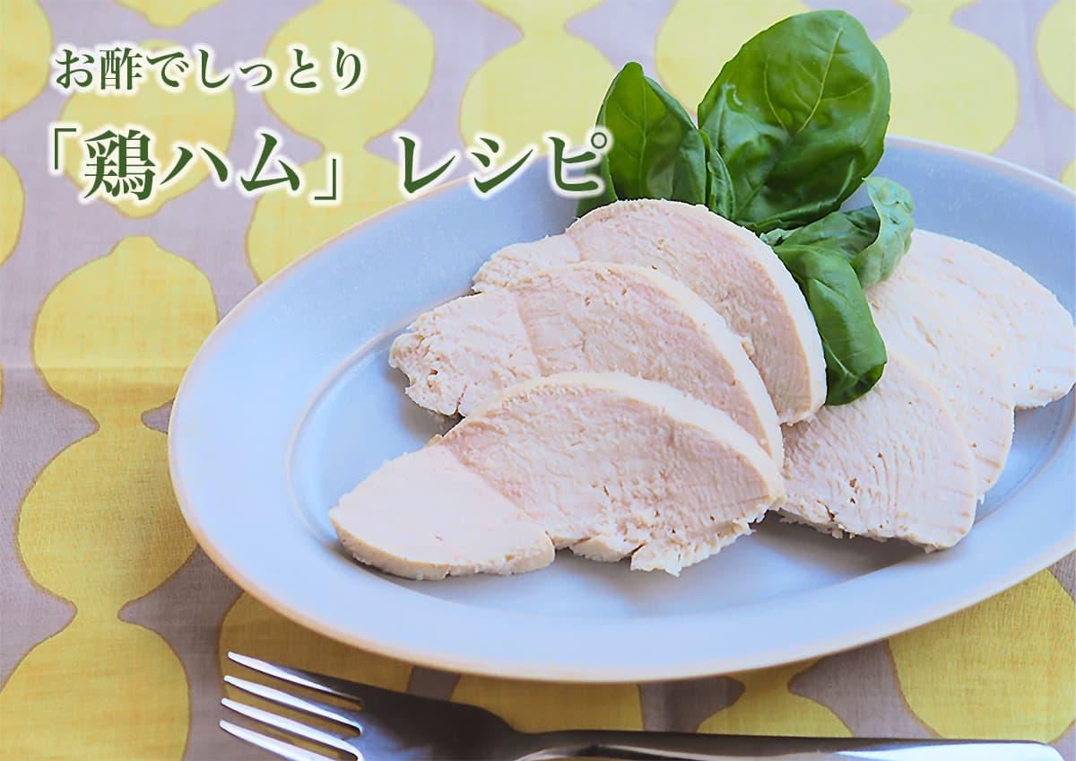 イメージ写真_お酢でしっとり鶏ハムレシピ