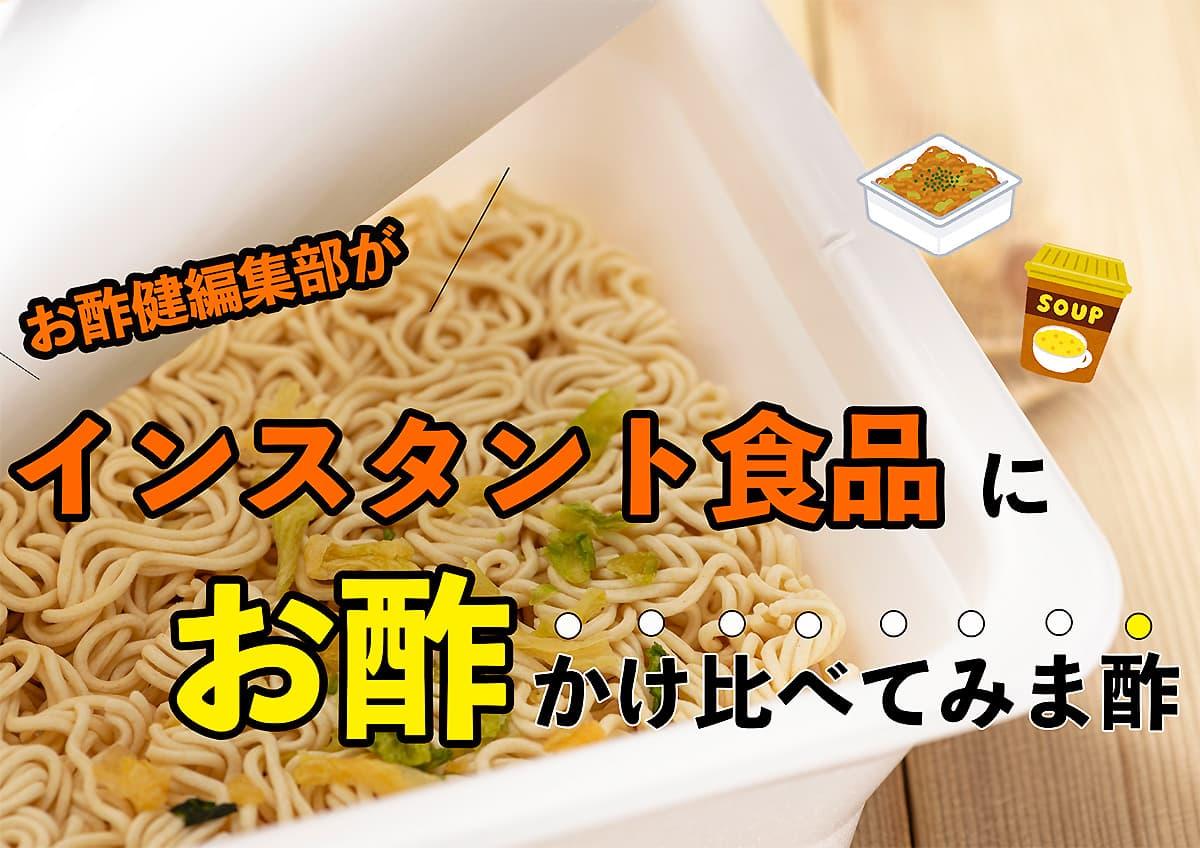 インスタント食品にお酢をかける企画記事