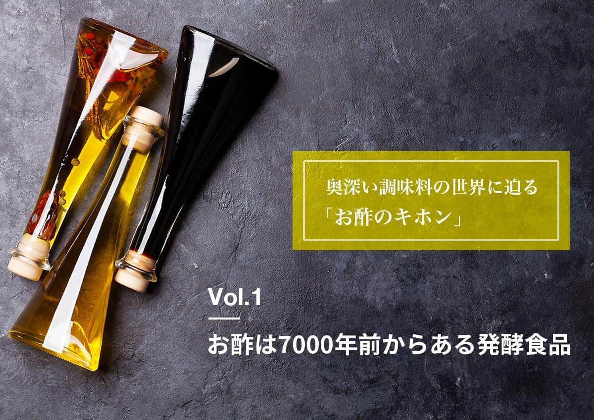 イメージ写真_お酢は7000年前からある発酵食品