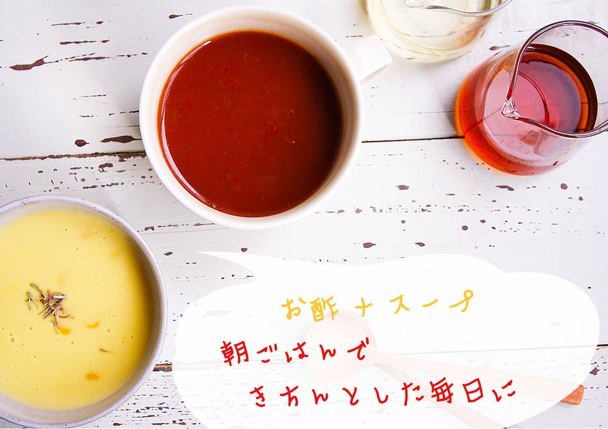 スープ画像。朝ごはんできちんとした毎日に