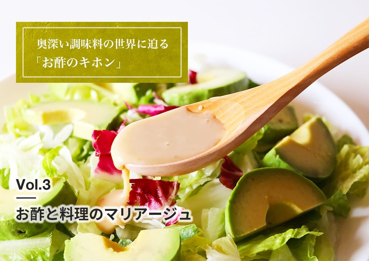 イメージ写真_お酢のキホン_お酢と料理のマリアージュ