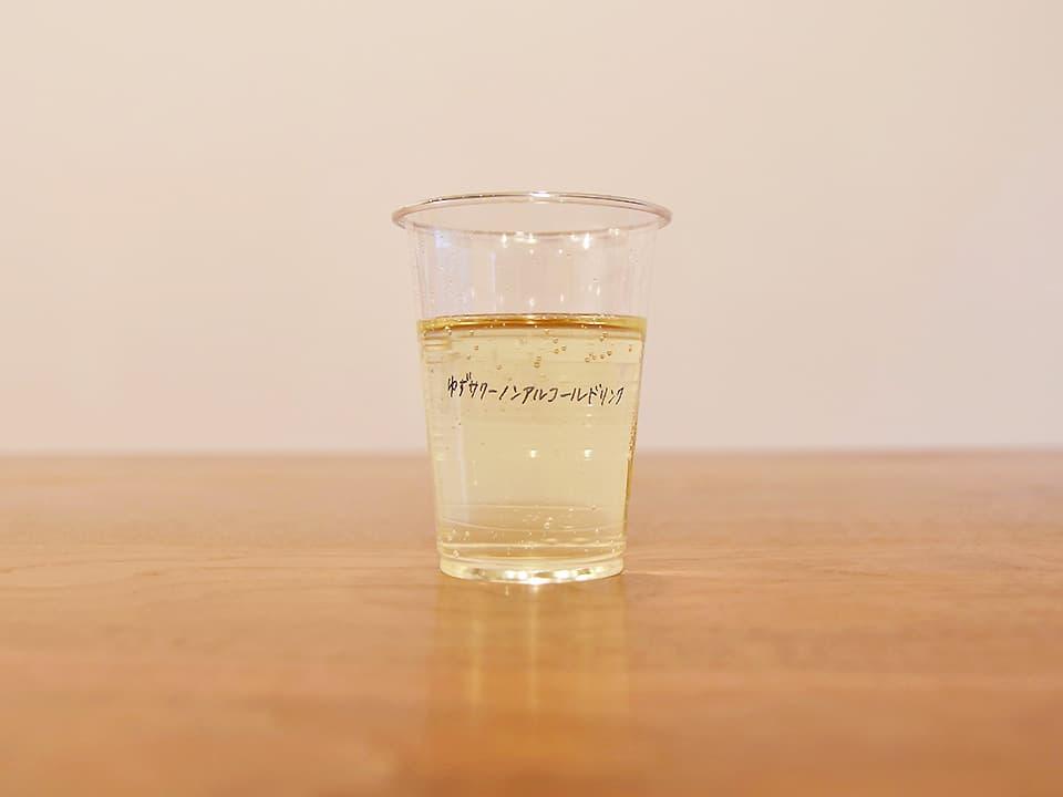 料理写真_ゆず風味のノンアルコール飲料×りんご酢