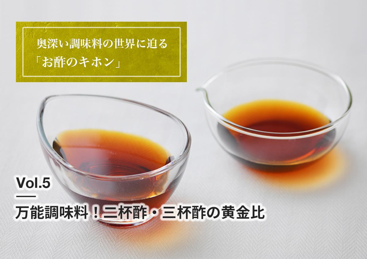 酢の物 黄金 比